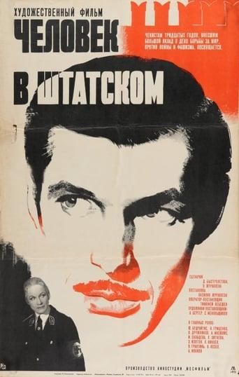 Poster of Человек в штатском