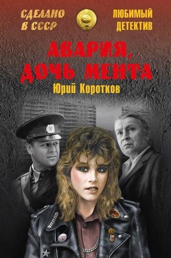 Poster of Avariya - Cop's Daughter
