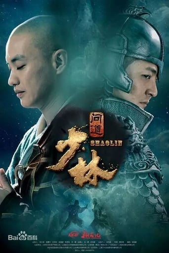 Poster of Shaolin Wendao
