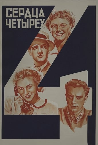 Poster of Four Hearts