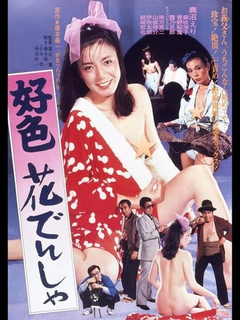Poster of Kōshoku hana densha