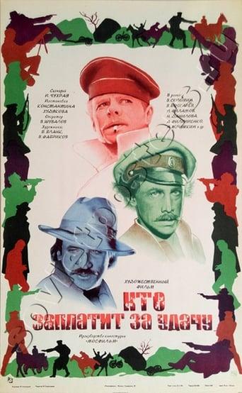 Poster of Кто заплатит за удачу