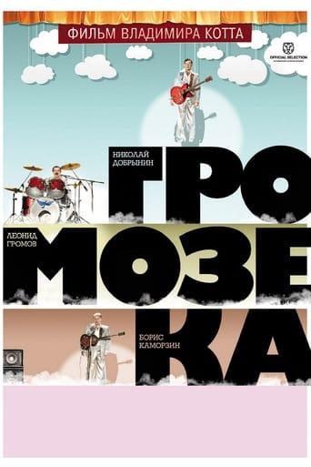 Poster of Gromozeka