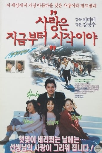 Poster of This Is the Beginning of Love