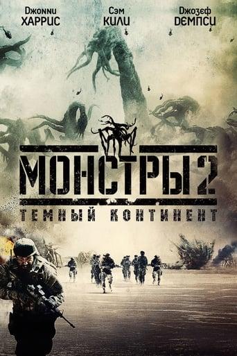 Poster of Монстры 2: Тёмный континент