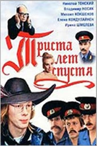 Poster of Three Hundred Years After