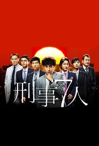 Poster of Keiji 7-nin