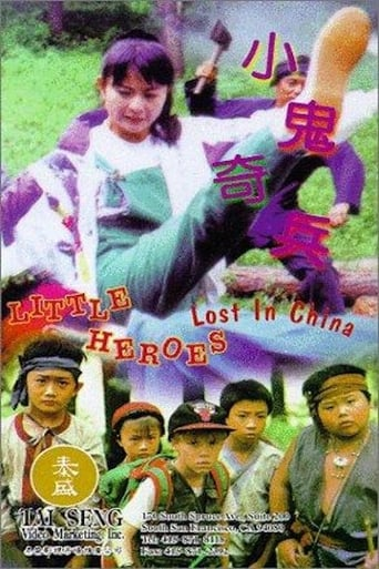 Poster of Little Heroes Lost in China