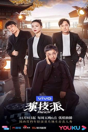 Poster of 演技派