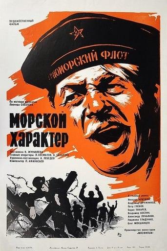 Poster of Морской характер