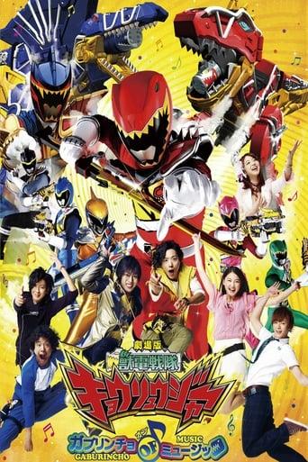 Poster of Zyuden Sentai Kyoryuger The Movie: The CHOMPACHOMP of Music!