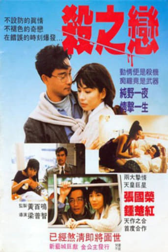 Poster of Fatal Love