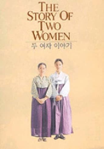 Poster of The Story of Two Women
