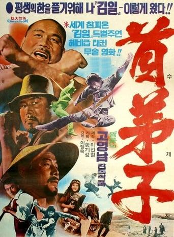 Poster of The Golden Belt