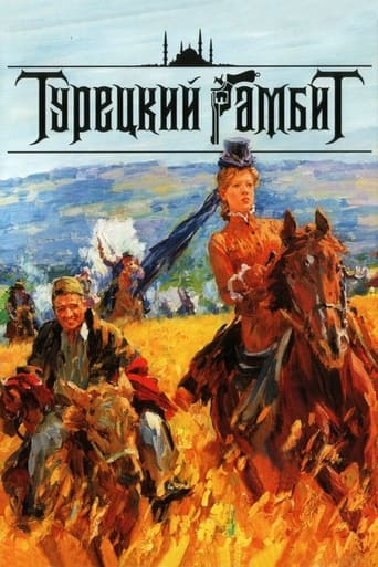 Poster of Турецкий гамбит