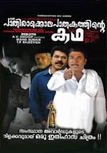 Paleri Manikyam: Oru Pathirakolapathakathinte Katha Movie Poster