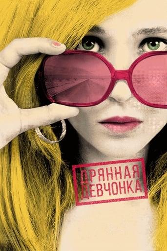 Poster of Дрянная девчонка