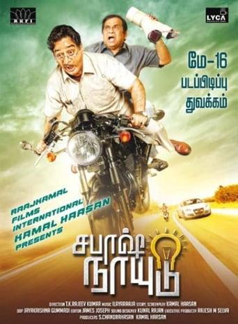 Poster of Sabaash Naidu