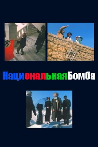 Poster of National Bomb
