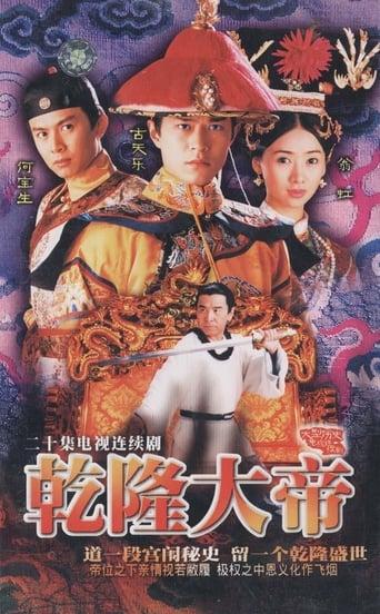 Poster of 乾隆大帝