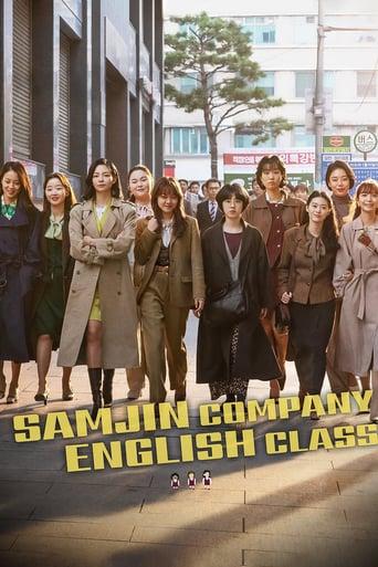 Poster of Samjin Company English Class