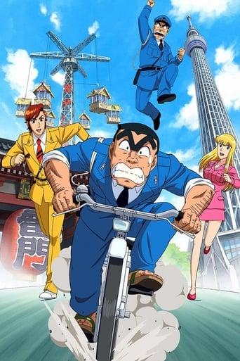 Poster of KochiKame: Tokyo Beat Cops