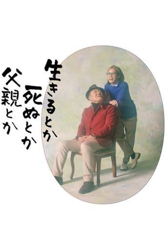 Poster of Ikiru Toka Shinu Toka Chichioya Toka