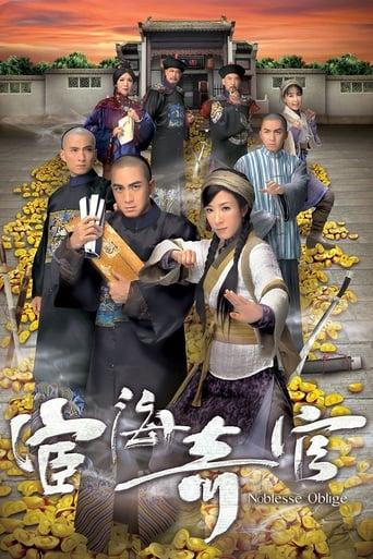 Poster of Noblesse Oblige