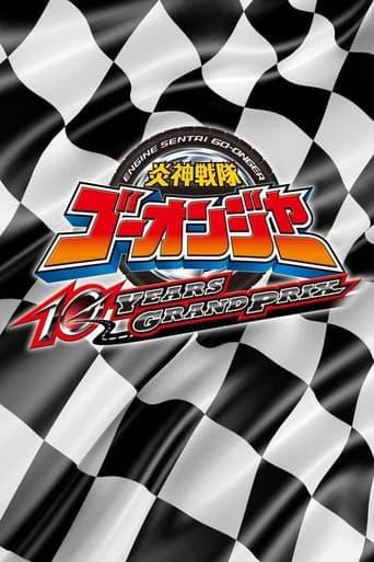 Poster of Engine Sentai Go-Onger: 10 Years Grand Prix