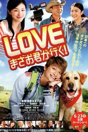 Poster of Go, Masao!