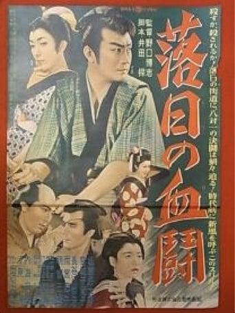 Poster of Duel at Sundown