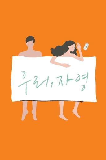 Poster of 연애 빠진 로맨스