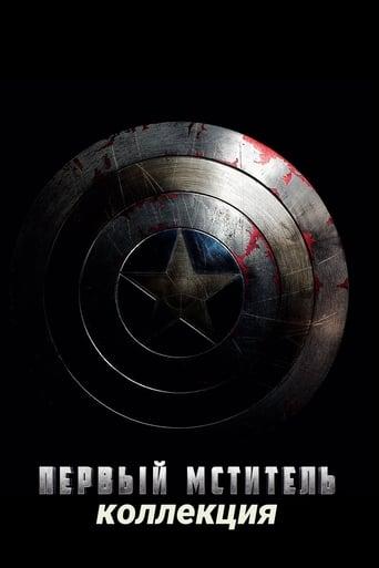 Captain America Collection