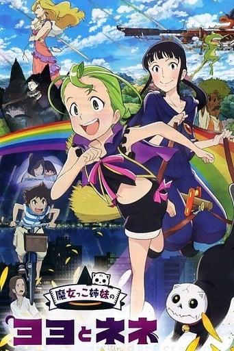 Poster of 魔女っこ姉妹のヨヨとネネ