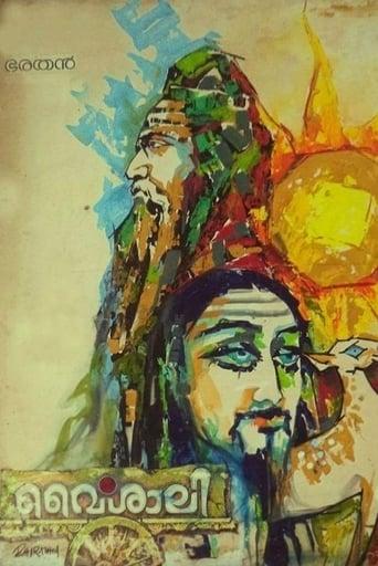 Poster of Vaishali