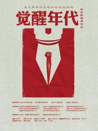 Poster of Awakening Age