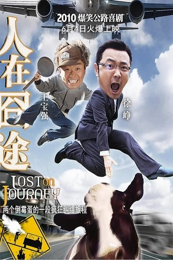 Poster of Lost on Journey