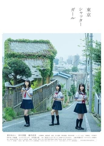 Poster of Tokyo Shutter Girl