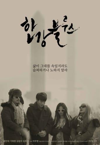 Poster of Han River
