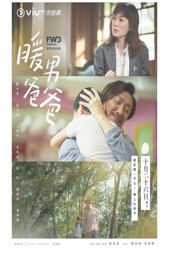 Poster of Single Papa