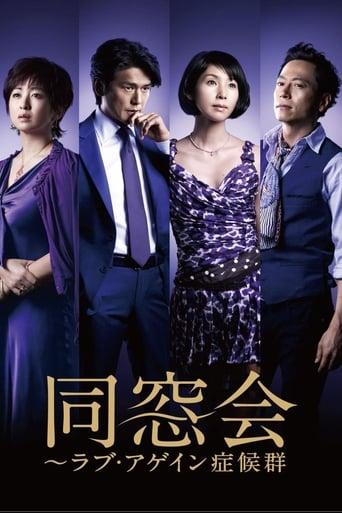 Poster of Dosokai