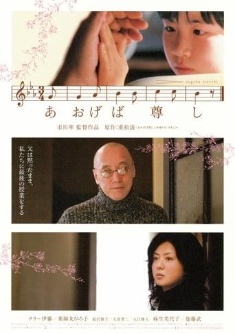 Poster of Aogeba Tôtoshi