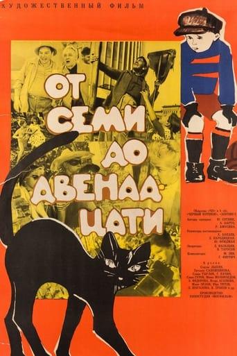 Poster of От семи до двенадцати