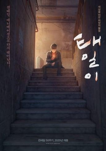 Poster of Chun Tae-il