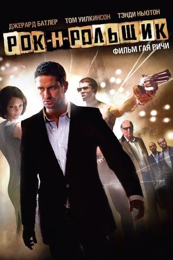 Poster of Рок-н-рольщик