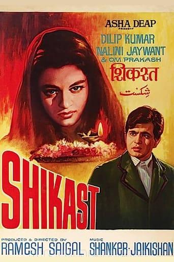 Poster of Shikast