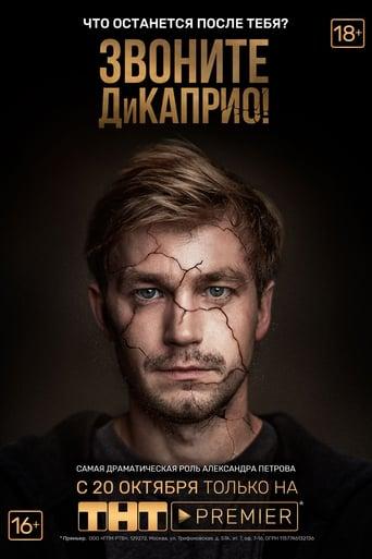 Poster of Звоните ДиКаприо!