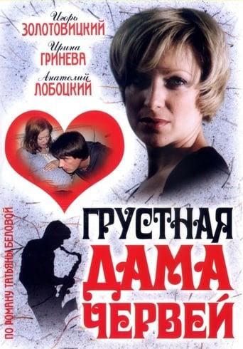 Poster of Грустная дама червей