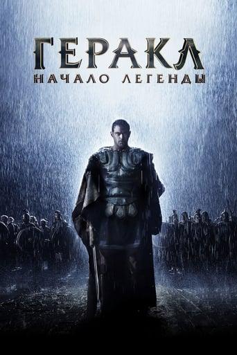 Poster of Геракл: Начало легенды