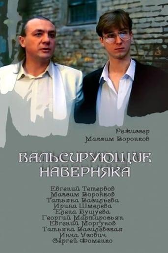Poster of Вальсирующие наверняка